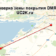 /dmr/checked-the-coverage-area-of-a-dmr-with-vitali(ub2fbk)