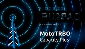 MotoTRBO Capacity Plus. Видеоблог RU2FAC.